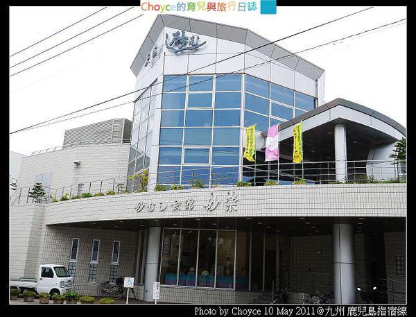 (日本) 20110510 九州 鹿兒島指宿 砂浴初體驗@砂樂會館
