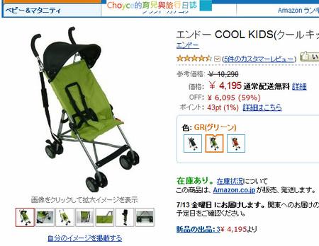 COOL KIDS單人傘車