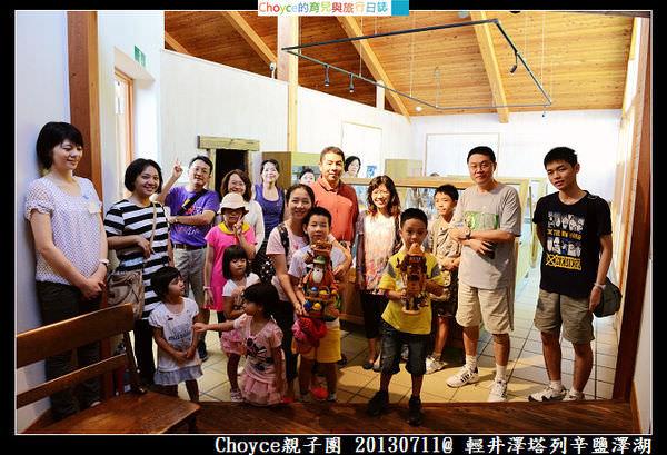 (Choyce旅行團) 20130711 輕井澤 玩具博物館,開外掛之繪本之森,鹽澤湖