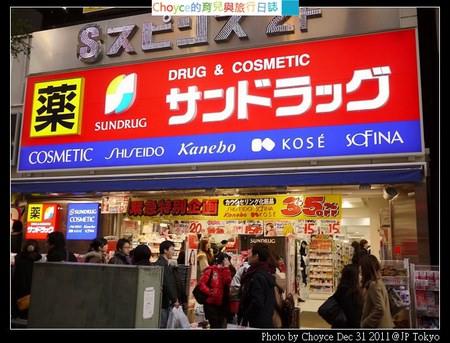 (日本東京都) 行家帶路 東京藥妝最前線 池袋東口SunDrug篇