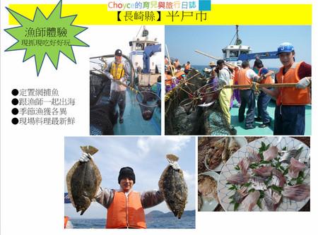 平戶魚師體驗