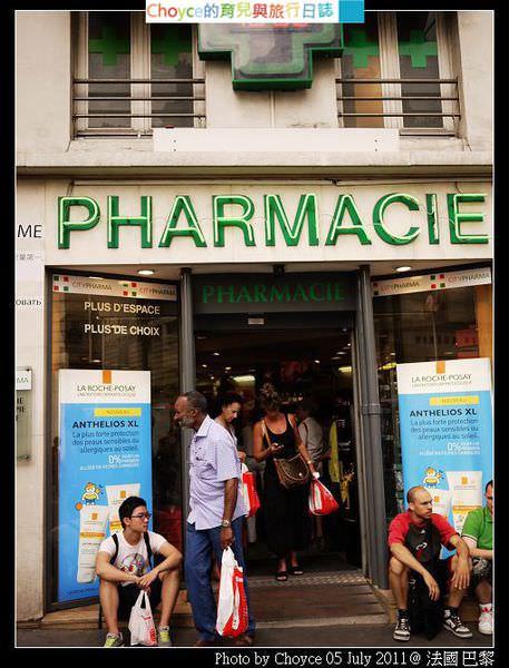 (歐洲) 法國巴黎最便宜的藥妝店,錯過可惜!