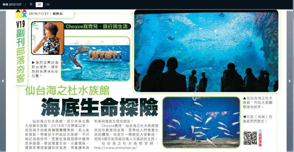 仙台海之杜水族館 海底生命探險奇遇記 精彩海獅與海豚秀