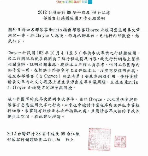 台南部洛客行銷體驗團聲明稿