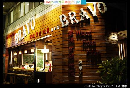 (台灣好好味) 台中逢甲商圈 BRAVO柴燒窯烤披薩