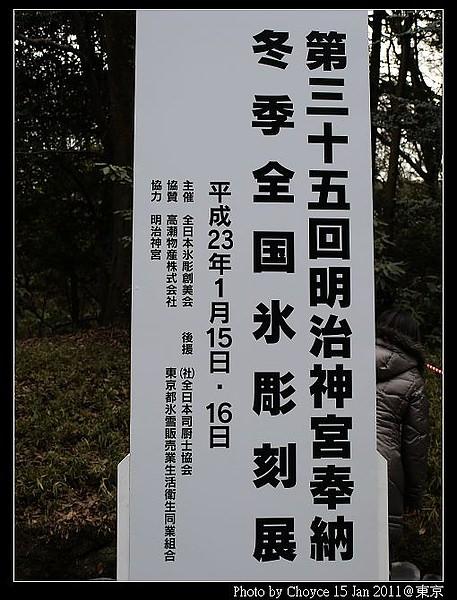 (日本) 20110115 明治神宮冰雕展