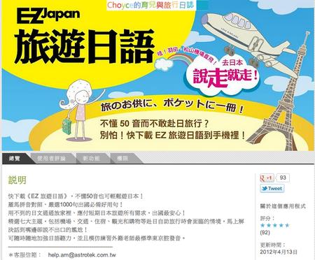 (日本旅遊必備) Android版日本旅遊實用app,非蘋果族必備保平安軟體大公開 EZJapan旅遊日語