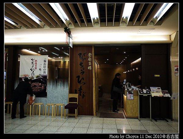 (日本名古屋) 美食推薦 ひつまぶし名古屋備長 エスか店(鰻魚飯專賣)(東京銀座也有分店)