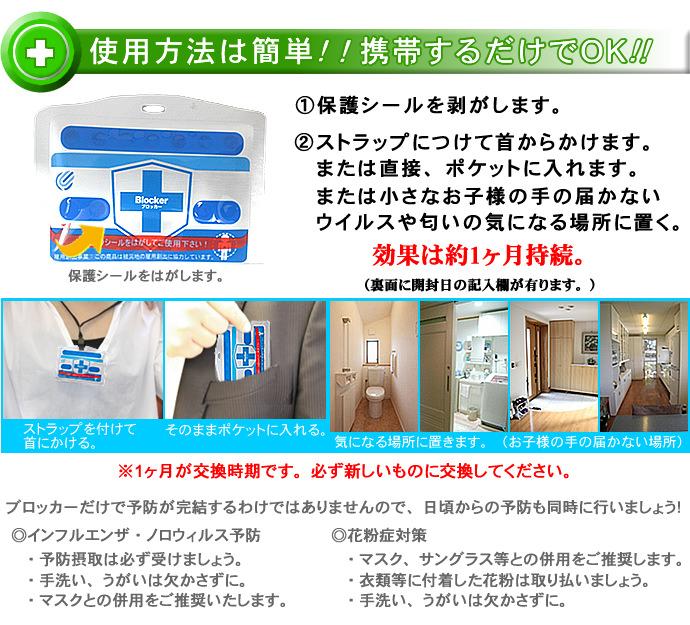空間除菌 ブロッカーの使用方法