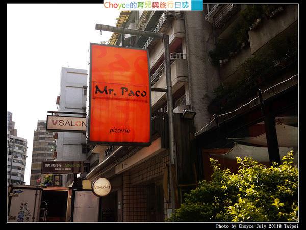 (台灣好好味) 北海道同好會網聚@ Mr.Paco 台北東區義大利美食餐廳