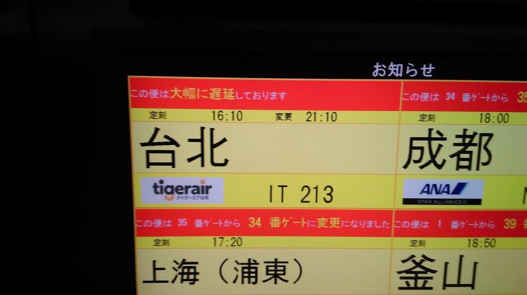(旅行不便險理賠) 班機延誤繳358領2000 航班動態掌握 索取延遲證明書!