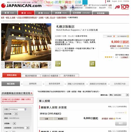 札幌京阪HOTEL