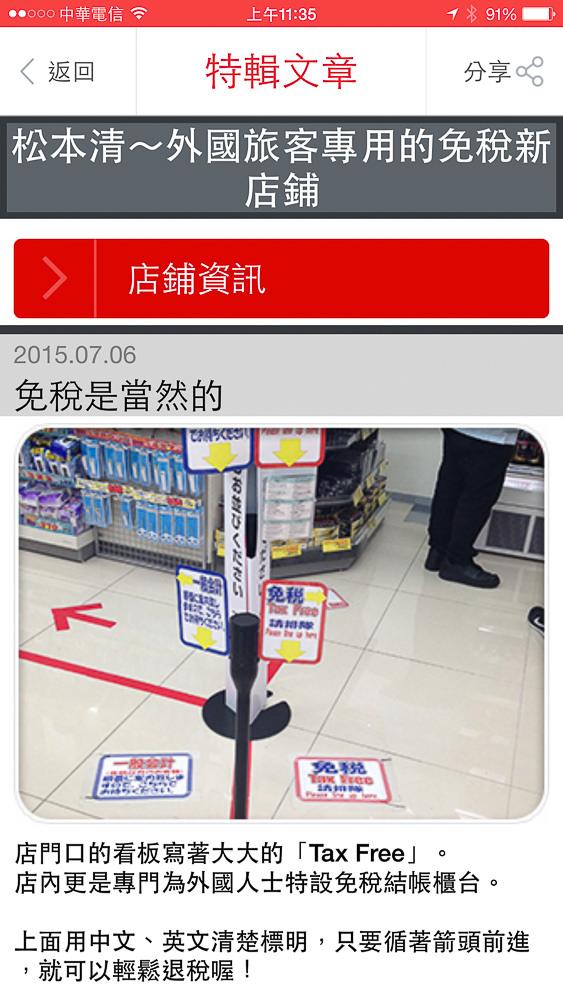 日本吃買玩優惠APP-4