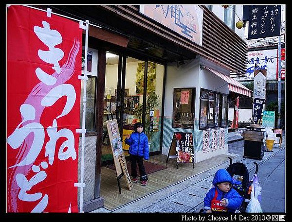 (日本) 邊泡足湯邊吃讚岐烏龍麵!只能說:讚!