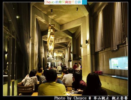 (台灣好好味) 雲林 華山觀止 虫二行館 觀止套餐(法式料理)