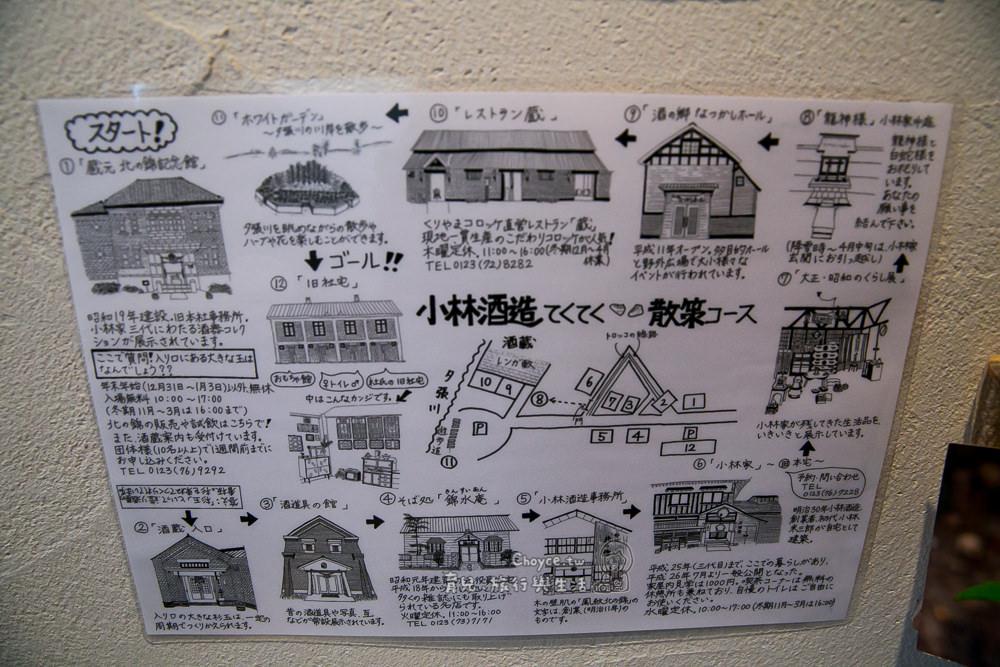 酒仙行程 北海道百年酒廠 小林酒造@北海道栗山町