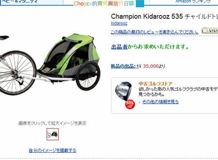 單車後嬰兒拖車