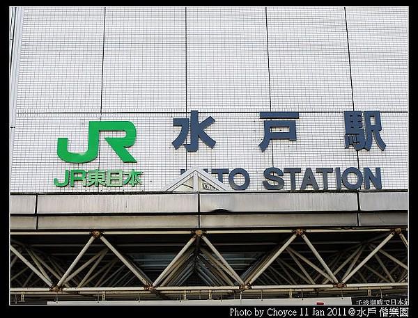 (日本) 20110111 茨城県 水戸偕樂園-日本三大庭園第二get
