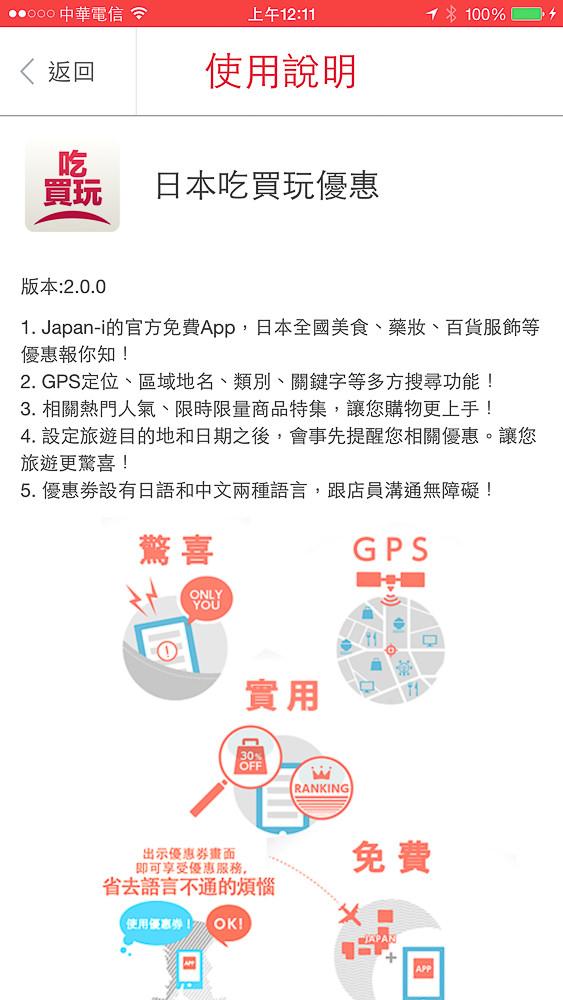 日本吃買玩優惠APP-8