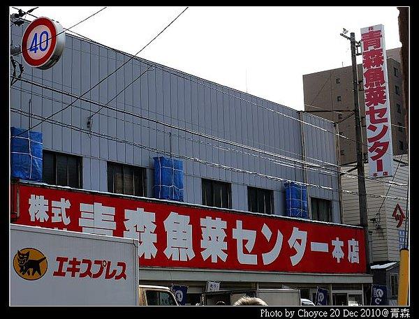 (日本) 美食推薦 のっけ丼 青森市古川市場