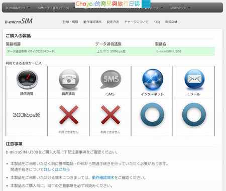 bmobile SIM使用說明.jpg