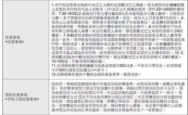 螢幕快照 2014-09-15 上午8.01.49.png