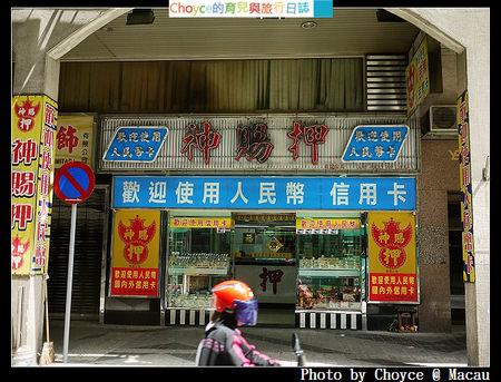 """(親子遊澳門) 賭場旁的""""押""""店是甚麼商店?"""