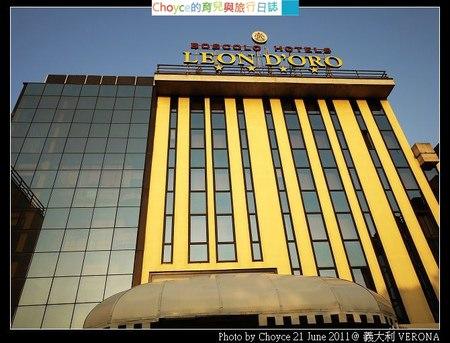 (歐洲) 義大利VERONA維若納 住宿推薦 Hotel Leon d'Oro by Boscolo(四顆星)