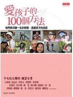 讀書會第三本-愛孩子的100個方法