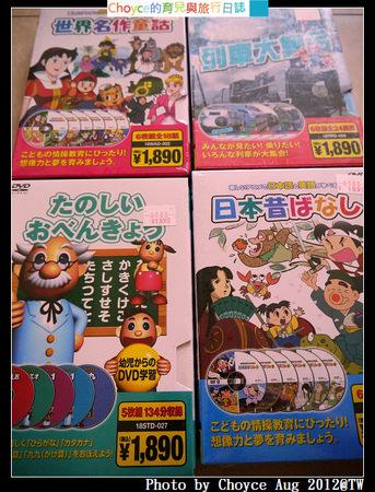 (日本購物推薦) 超便宜日語幼兒教材看這裡!!@キープ株式会社